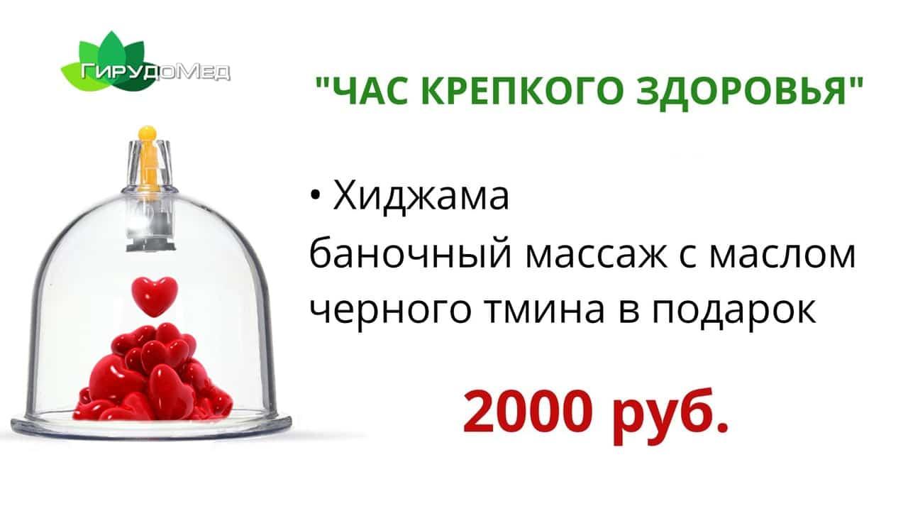 Chas_krpekogo_zdorovya-min