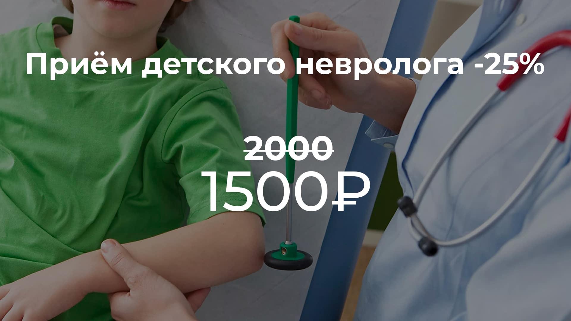 ДетНевролог25%